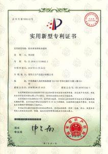 China Utility Model Patent No. 中國實用新型專利號 ZL201820118942.3