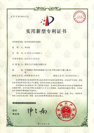 China Utility Model Patent 中國實用新型專利號 No. ZL201820118942.3